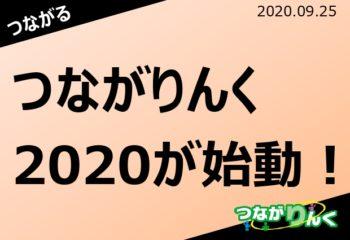 「つながりんく2020」が始動!